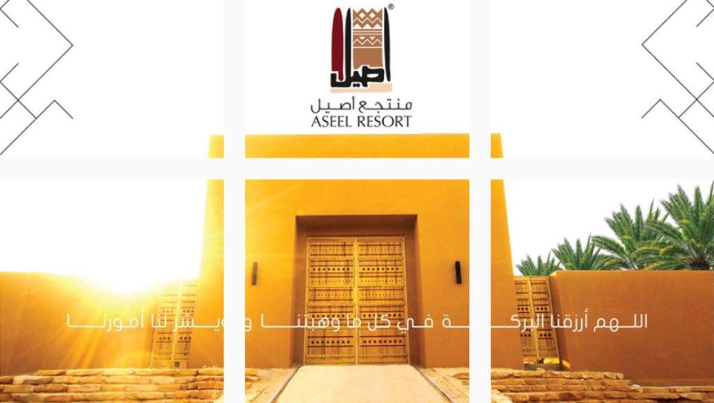 Aseel Resort Riyadh Saudi Arabia Gie El-s